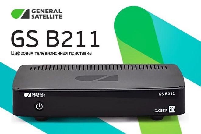 ресивер GS B211